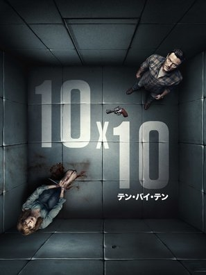 10x10 poster #1578290