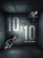 10x10 #1578290 movie poster