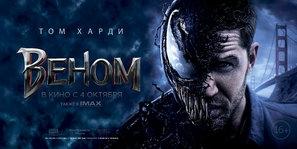 Venom poster #1578463