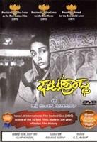 Ghatashraddha movie poster