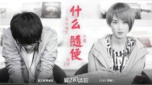 Ai zhi chu ti yan poster #1580370