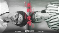 Ai zhi chu ti yan movie poster