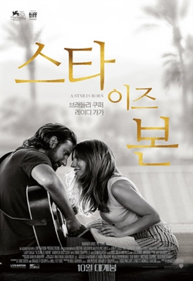 A Star Is Born poster #1580509