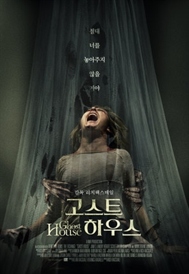 Ghost House poster #1580842
