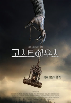 Ghost House poster #1580843