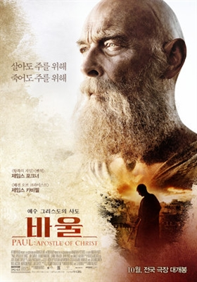 Paul, Apostle of Christ poster #1581650