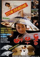 Er woo-dong movie poster