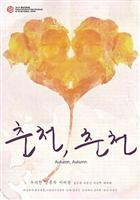 Autumn, Autumn #1582001 movie poster
