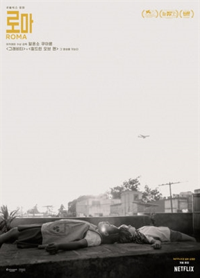 Roma poster #1582130