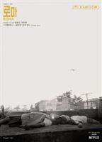 Roma #1582130 movie poster