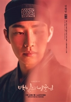 Baekilui Nanggoonnim movie poster