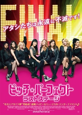 Pitch Perfect 3 poster #1582636