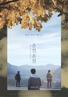 Autumn, Autumn movie poster