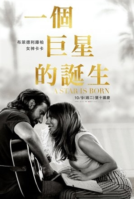 A Star Is Born poster #1582897