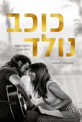 A Star Is Born poster #1582974