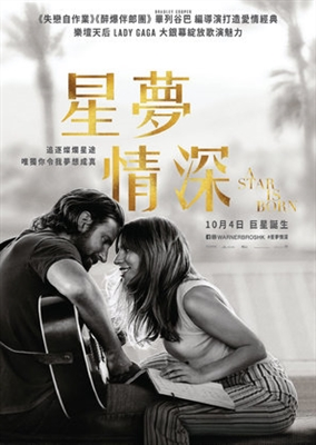 A Star Is Born poster #1582975
