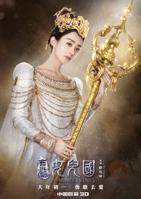 The Monkey King 3: Kingdom of Women poster #1583905