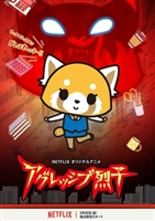 Aggretsuko #1584054 movie poster