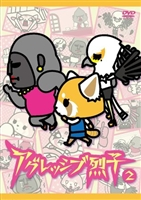 Aggretsuko #1584056 movie poster