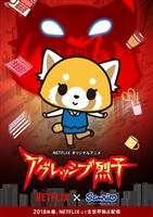 Aggretsuko t-shirt #1584059