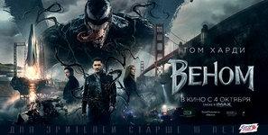 Venom poster #1584130