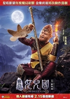 The Monkey King 3: Kingdom of Women #1584238 movie poster