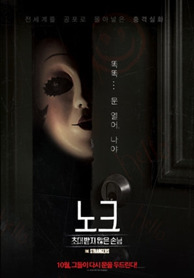 The Strangers: Prey at Night poster #1584446