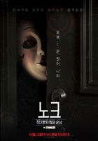 The Strangers: Prey at Night #1584446 movie poster