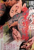 Gendai poruno-den: Sentensei inpu movie poster