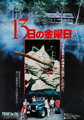 Friday the 13th poster #1585479