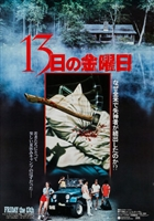 Friday the 13th #1585479 movie poster