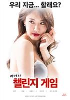 Bi-ki-ui chael-lin-ji ge-im movie poster
