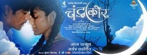 Chandrakor poster #1585681