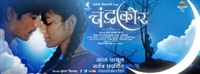 Chandrakor #1585681 movie poster