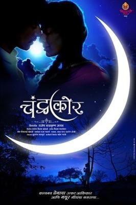 Chandrakor poster #1585682