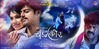 Chandrakor #1585684 movie poster