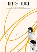 Bichi-on-deo-bichi movie poster