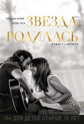A Star Is Born poster #1586339