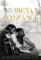 A Star Is Born #1586339 movie poster