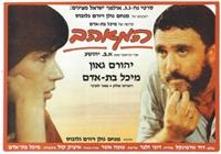 Ha-Me'ahev movie poster