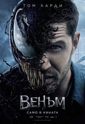 Venom poster #1586459