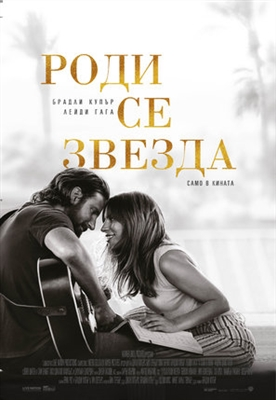 A Star Is Born poster #1586460
