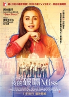 Hichki #1587332 movie poster