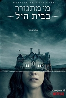 The Haunting of Hill House movie poster