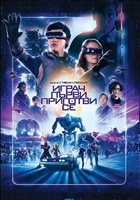 Ready Player One #1587517 movie poster