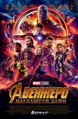 Avengers: Infinity War  poster #1587547
