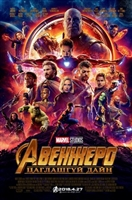 Avengers: Infinity War  #1587547 movie poster