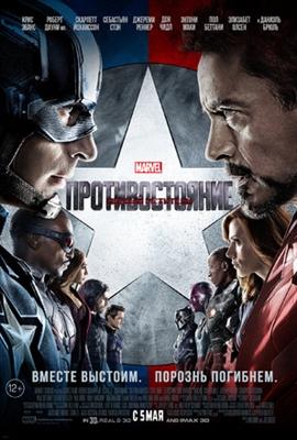 Captain America: Civil War poster #1587836