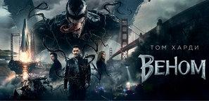 Venom poster #1587878