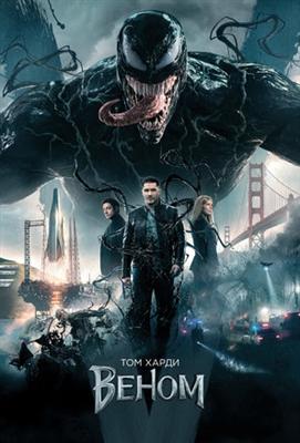 Venom poster #1587885